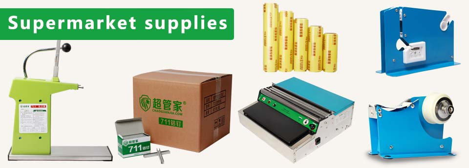 YIXIN Supermarket Supplies